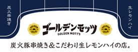 ゴールデンモッツ