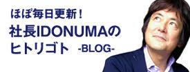 社長ブログ