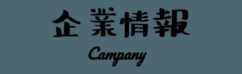 企業情報 Campany