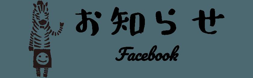 お知らせ facebook