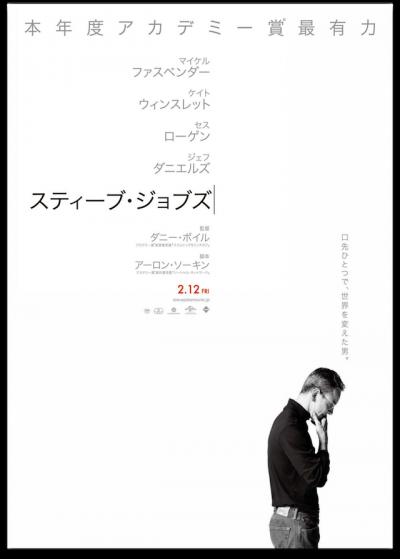 movie_Steve_Jobs-ms